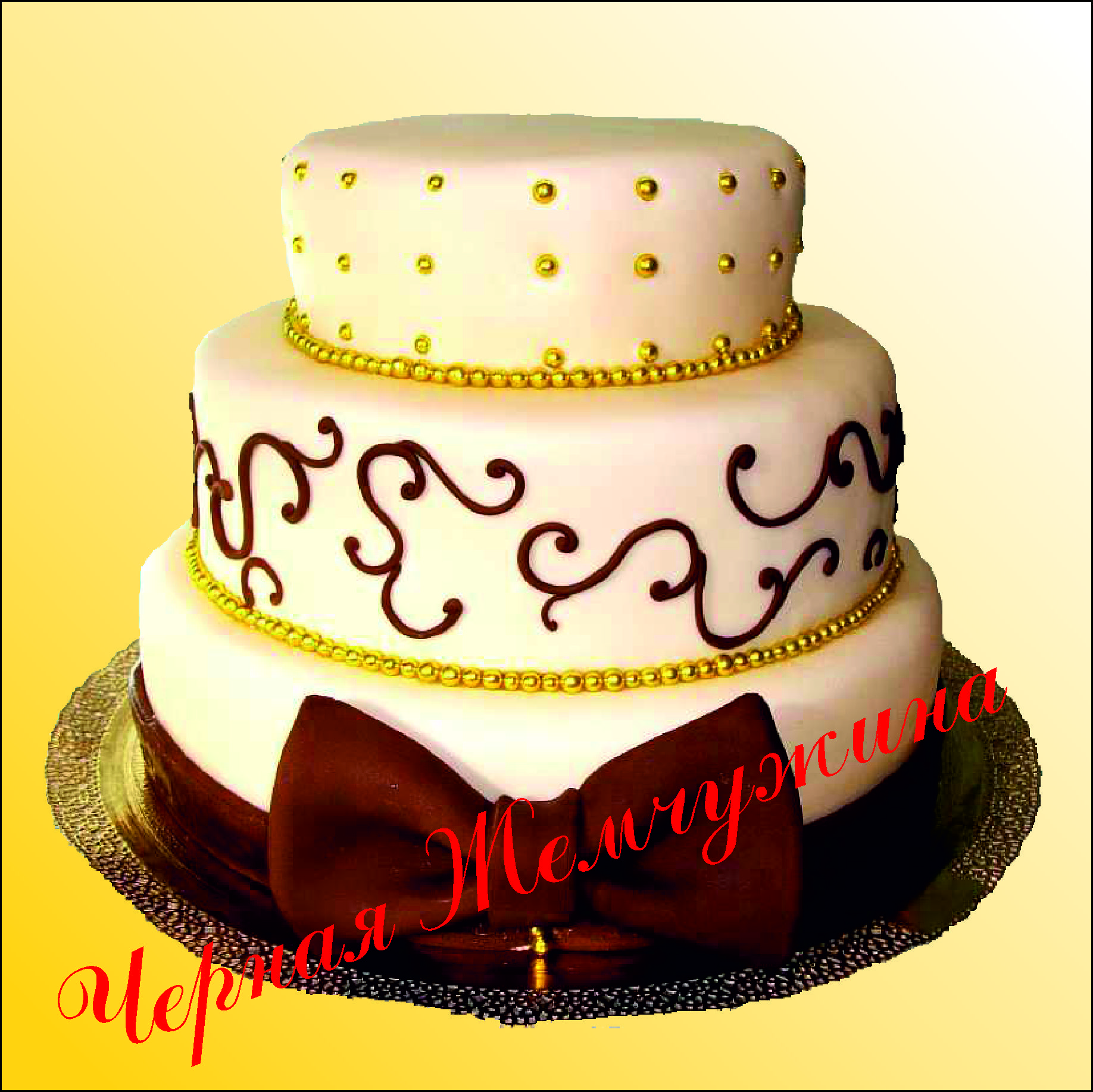 Как сделать трехэтажный торт на день рождения