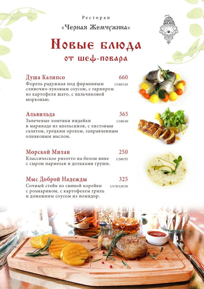 Новые блюда от шеф-повара